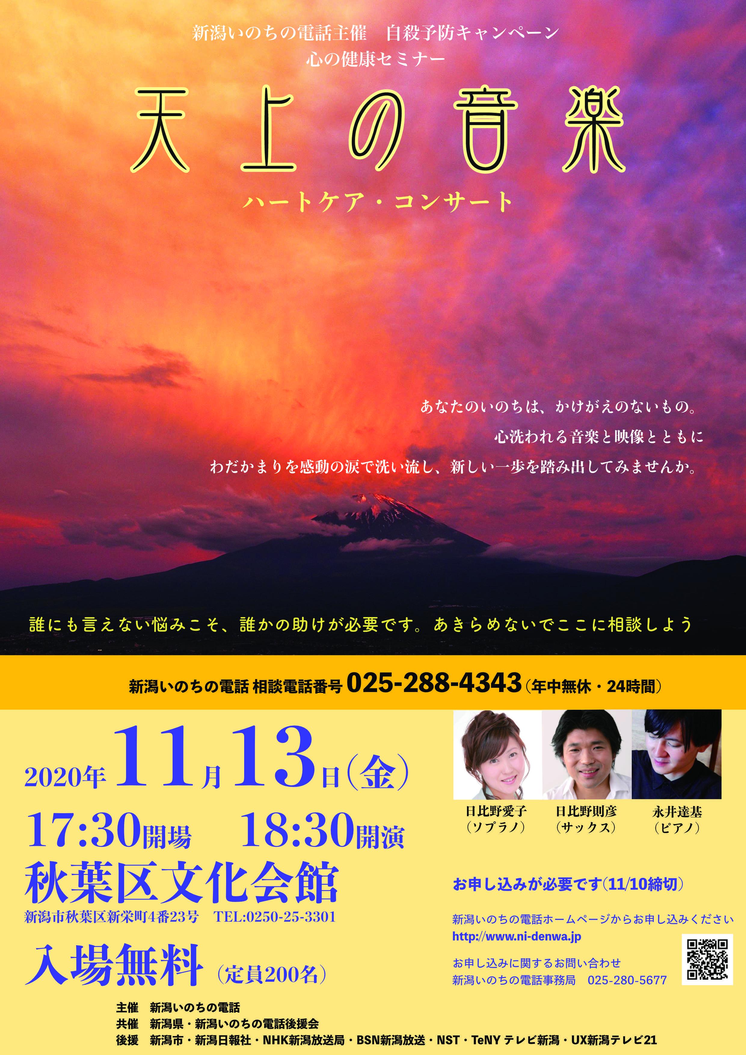 新潟いのちの電話主催 天上の音楽コンサート